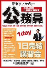 2014 1日完結短期講習会.jpg